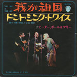 Single (live) Warner Bros. BR-1729, Japan, 1967