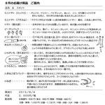お届けリスト例(2015年8月配達例)