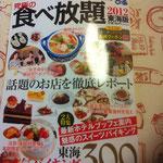 ぴあMook 中部 『究極の食べ放題 2012 東海版』