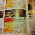 ぴあMook 中部 『究極の食べ放題 2012 東海版』Choupana(ショウパーナ)の紹介記事