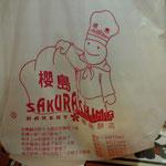 これがお気に入りのパン屋、店名は桜島(理由は分からない、店の人は普通に香港人だったw)香港に支店あり、人気らしい