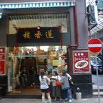 これが店の入口ね、地元から観光客までいつも混んでいる、安くて美味しいから、食は元気の源ねw