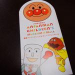 福岡のお母さんから届いた「福岡アンパンマンミュージアム」のパンフレット