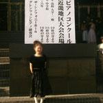 Fちゃん 第23回  グレンツェンピアノコンクール 近畿大会 準優秀賞