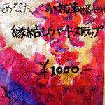 ¥1000です!