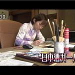 NHK放送「京いちにち」2016.4/11放映
