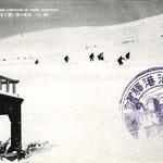 1931 | 9-й Всеяпонский лыжный чемпионат, февраль 1931