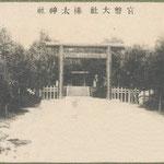 1931 | 25 лет Каннуза тайся (восток)