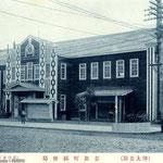 1922-1928  | Городское почтовое отделение в Тоёхара (на юго-запад)