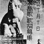 Собаки кома-ину перед входом Гококу дзиндзя или Сёконся