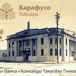 изготовление магнитов |  филиал банка «Хоккайдо Такусёку Гинкоу»