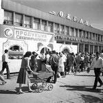 1978 | ул. Ленина | магазина Океан
