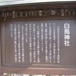 白鳥神社の解説
