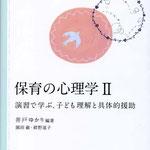 「保育の心理学Ⅱ」