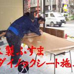 木製ふすま ダイノックシート施工
