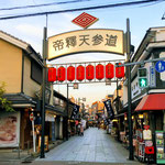 Entrance of Tashakuten Shopping Street in Katsushika, Tokyo.
