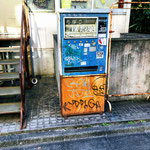 Abandoned Cigarette Vending Machine at a Street in Yoyogi, Tokyo.