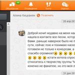 Ночное письмо в сети Одноклассники от бывшей ученицы. Отсроченный результат учительского  труда... Радует!