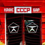 Das UdSSR-Café im Zentrum von Nischni Nowgorod. Leider hat es zurzeit geschlossen.