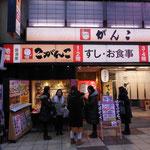 2017年12月10日 大阪ミナミ「こがんこ」で忘年会