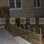 Плетеный заборчик для частного дома