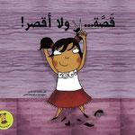 Qasah wa-la aqsar - 9789948155362