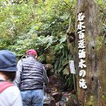 名水100選の洒水の滝「ウン美味い!!」