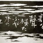 郭公聲横たふや水の上