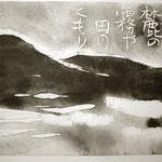 名月に麓の霧や田のくもり