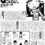 レタスクラブ(角川コミュニケーション)
