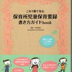 <保育所児童保育要録書き方ガイドbook>(学研)