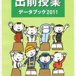 <出前授業データブック2011>(経済広報センター)