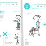 90日つけるだけ健康ノート(永岡書店)