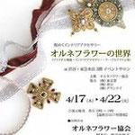東急渋谷百貨店 オルネフラワーの展示即売会開催!