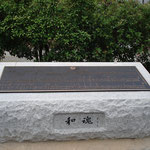 大日本武徳会 銘板 2012