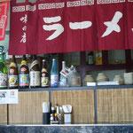 でも中は実にラーメン屋です。日本酒と焼酎の一升瓶がまぶしい!
