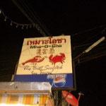 夜はアヌサーン・マーケットの人気店2軒目。