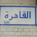 覚えましょう。これで「カイロ」と読みます(無理)。あ、右から左に読んでね(だから無理)。