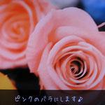 ピンクの薔薇をチョイスしました