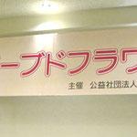浦和法人会租税教育プリザーブドフラワー親子で作るクリスマスキャンドル