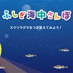 めんたいパーク常滑 illasutration:Ayano Tojo D:Kiyoshisa Moriwaki Cl:株式会社かねふく(KANEFUKU CO.,LTD)