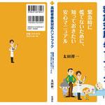 本表紙 illasutration:Ayano Tojo D:Kiyoshisa Moriwaki Cl:荘道社(soudousha)