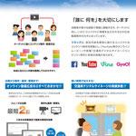 展示パネル illasutration:Ayano Tojo D:Kiyoshisa Moriwaki Cl:株式会社フラッグ(flag Co.,Ltd)