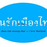 Thailändische Sprache