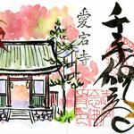 京都・愛宕念仏寺