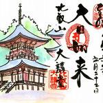 滋賀比叡山・延暦寺