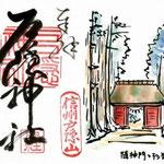長野・戸隠神社