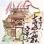 奈良吉野 水分神社