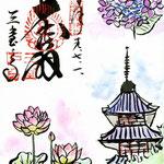 京都・三室戸寺