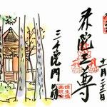 京都大原・三千院